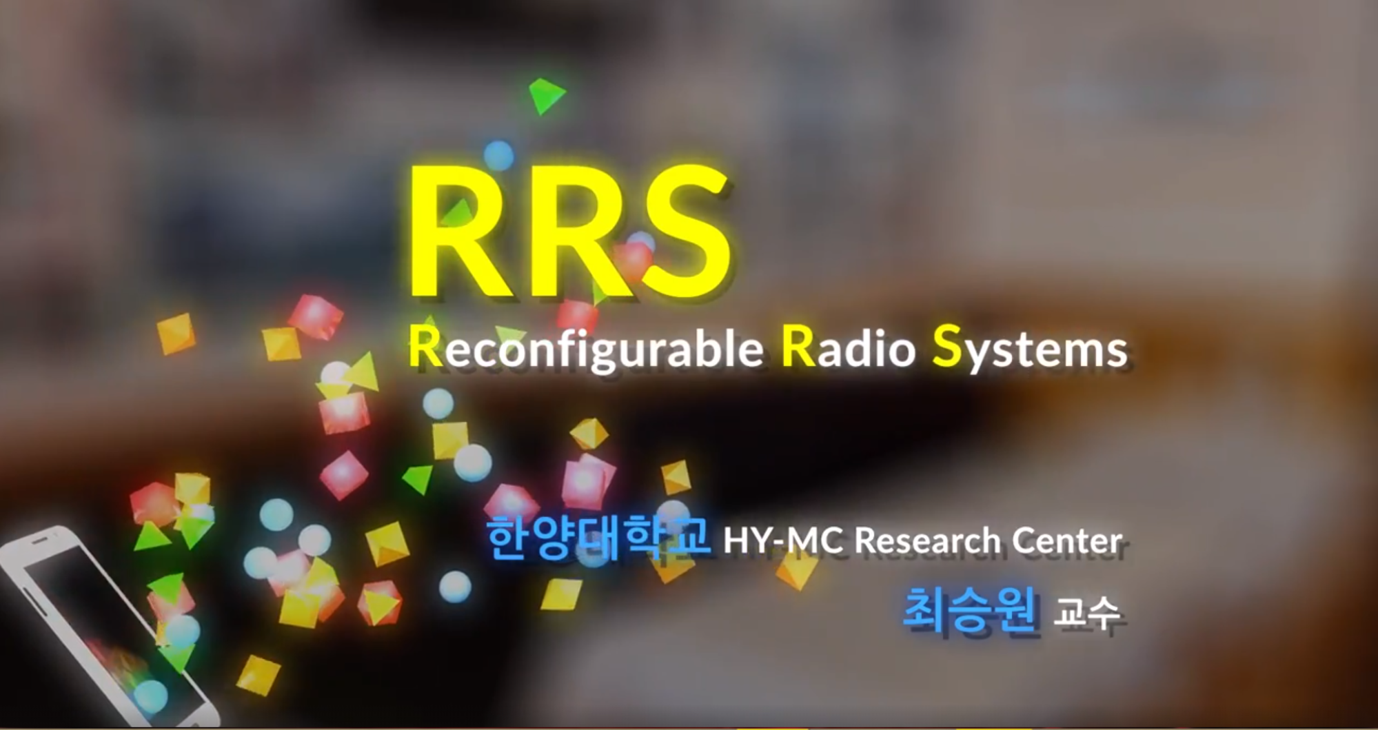 [테크블랙홀] Reconfigurable Radio System(RPS)-한양대학교